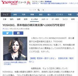 X JAPAN・YOSHIKI 自死した父親に言及「逃げちゃいけない」