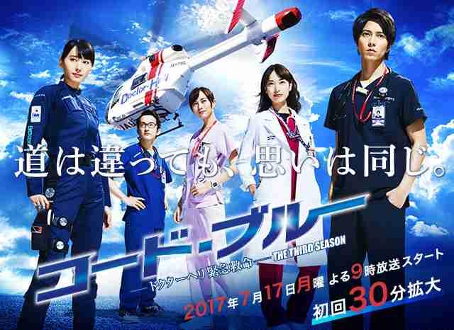 山下智久主演 「コード・ブルー」初回16・3% 月9復活へ好発進