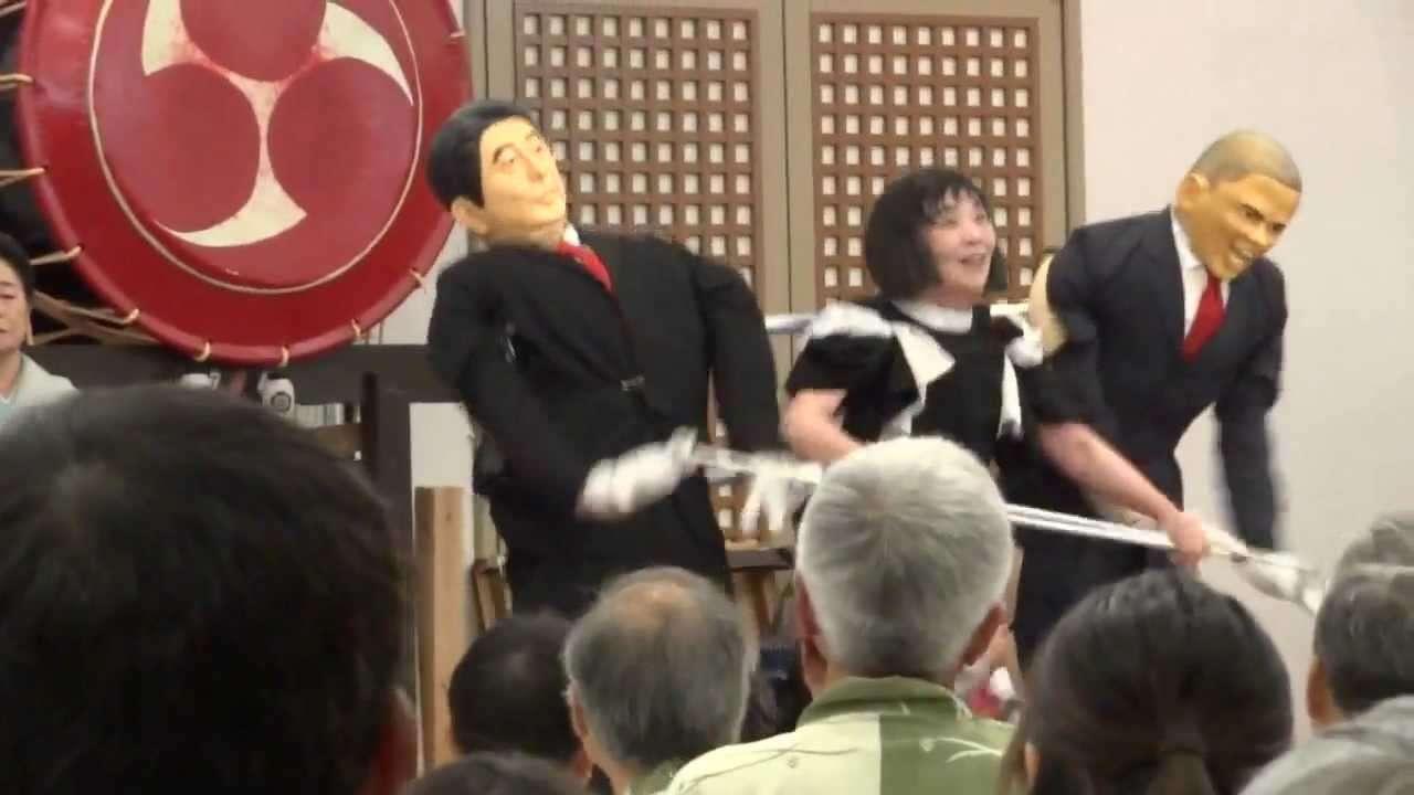 女将劇場 [アベとオバマ] HD - YouTube