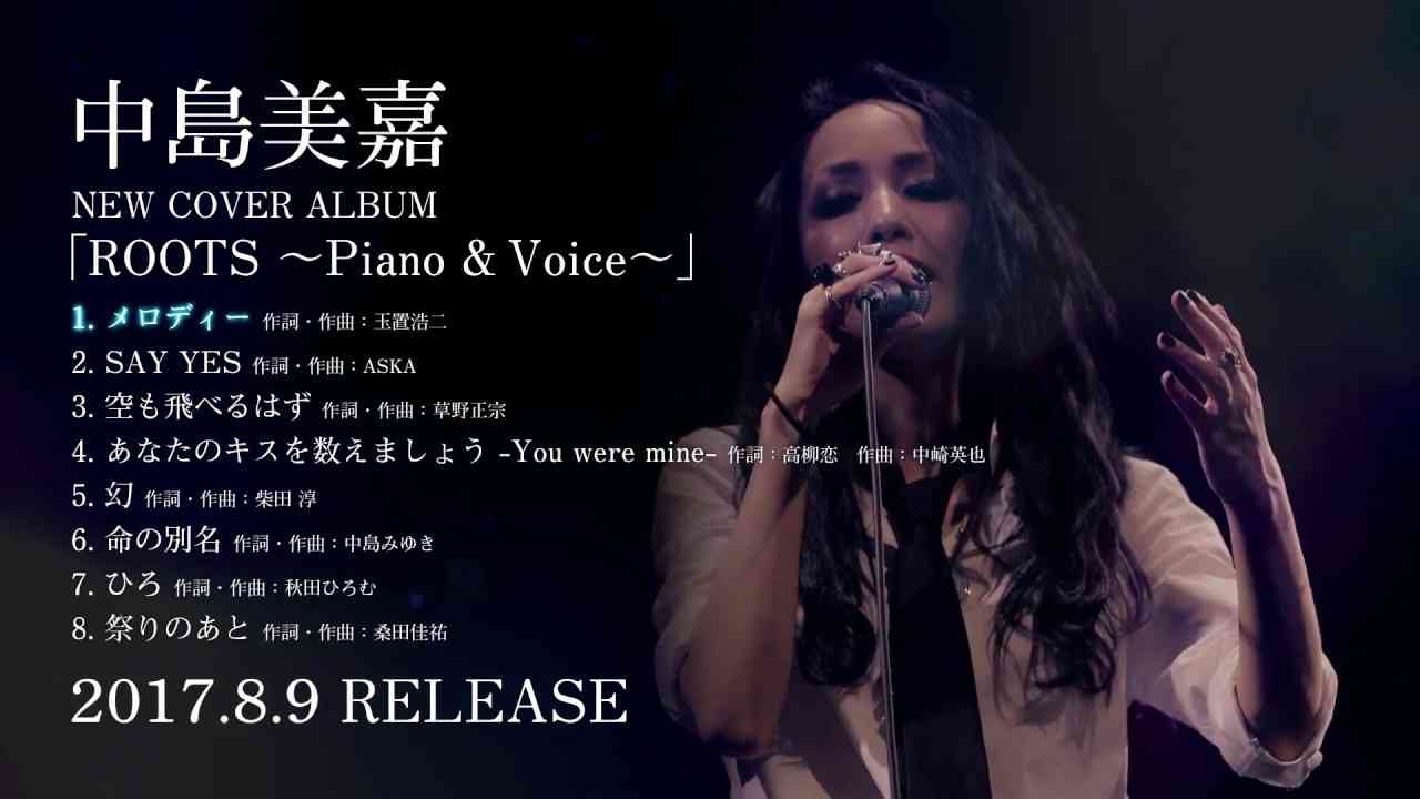 中島美嘉 「ROOTS~Piano & Voice~」アルバムダイジェストムービー - YouTube