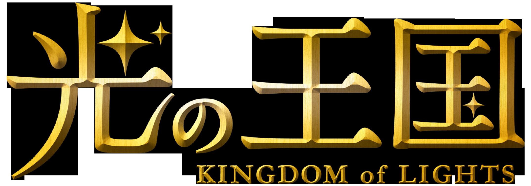 光の王国|イベント&ニュース|ハウステンボスリゾート