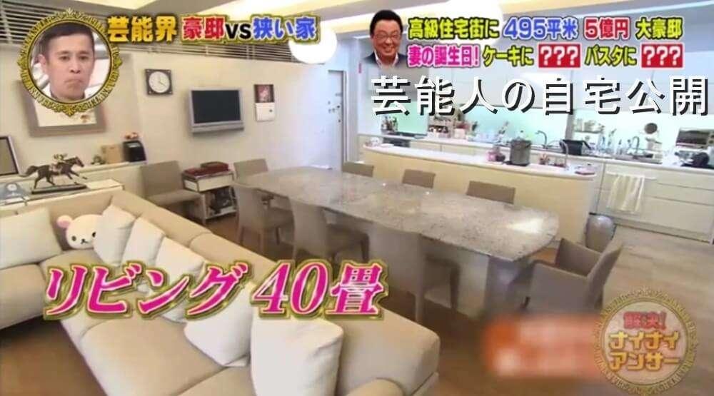 【俳優の自宅】梅沢富美男さんの5億円豪邸【画像あり】