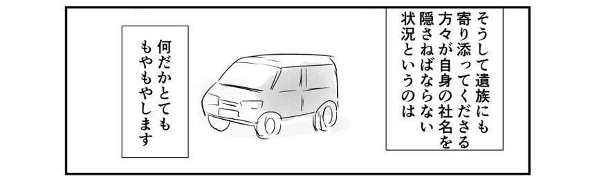 「葬儀社の車から社名が消えた話」の漫画がやるせない