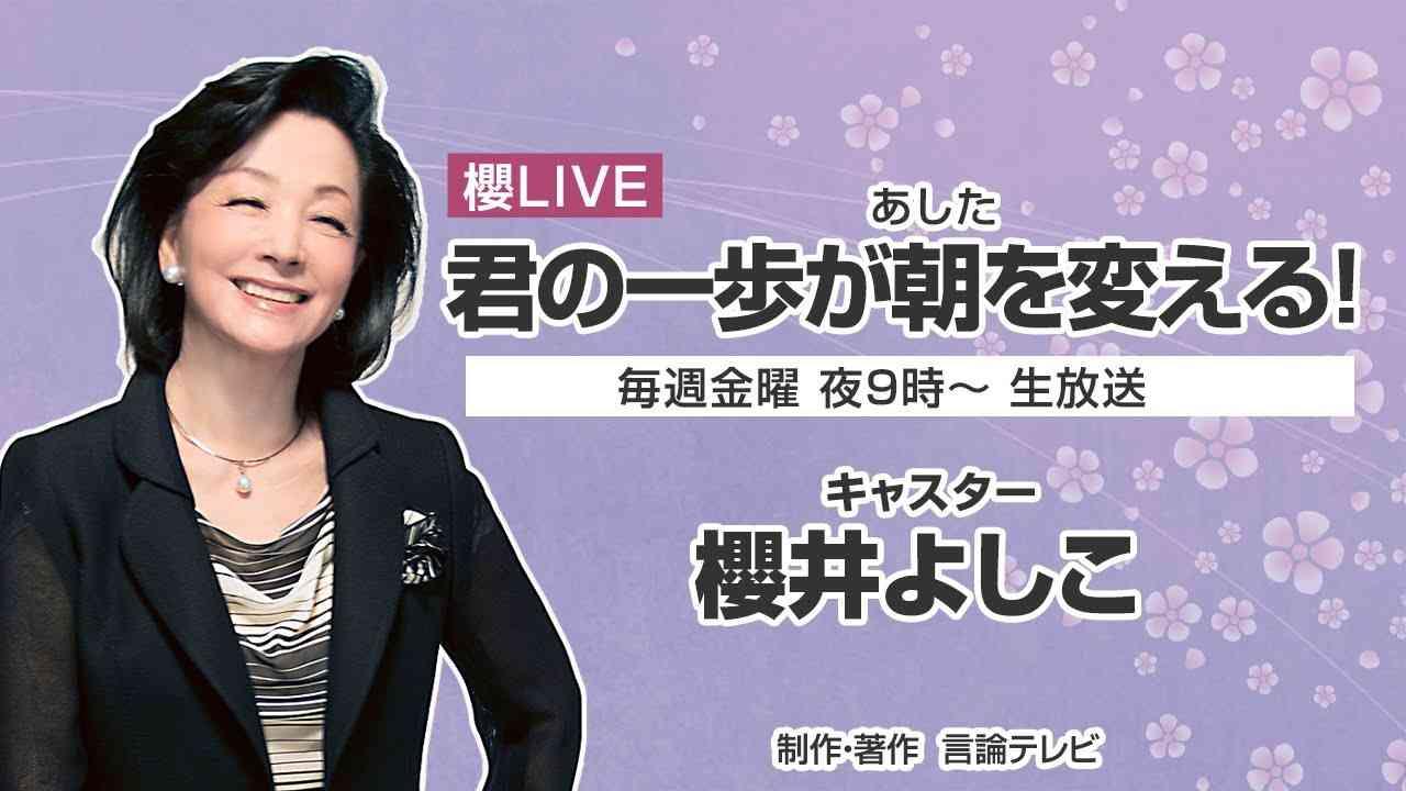 【櫻LIVE】第249回 - 加戸守行・前愛媛県知事 × 櫻井よしこ(21時放送) - YouTube