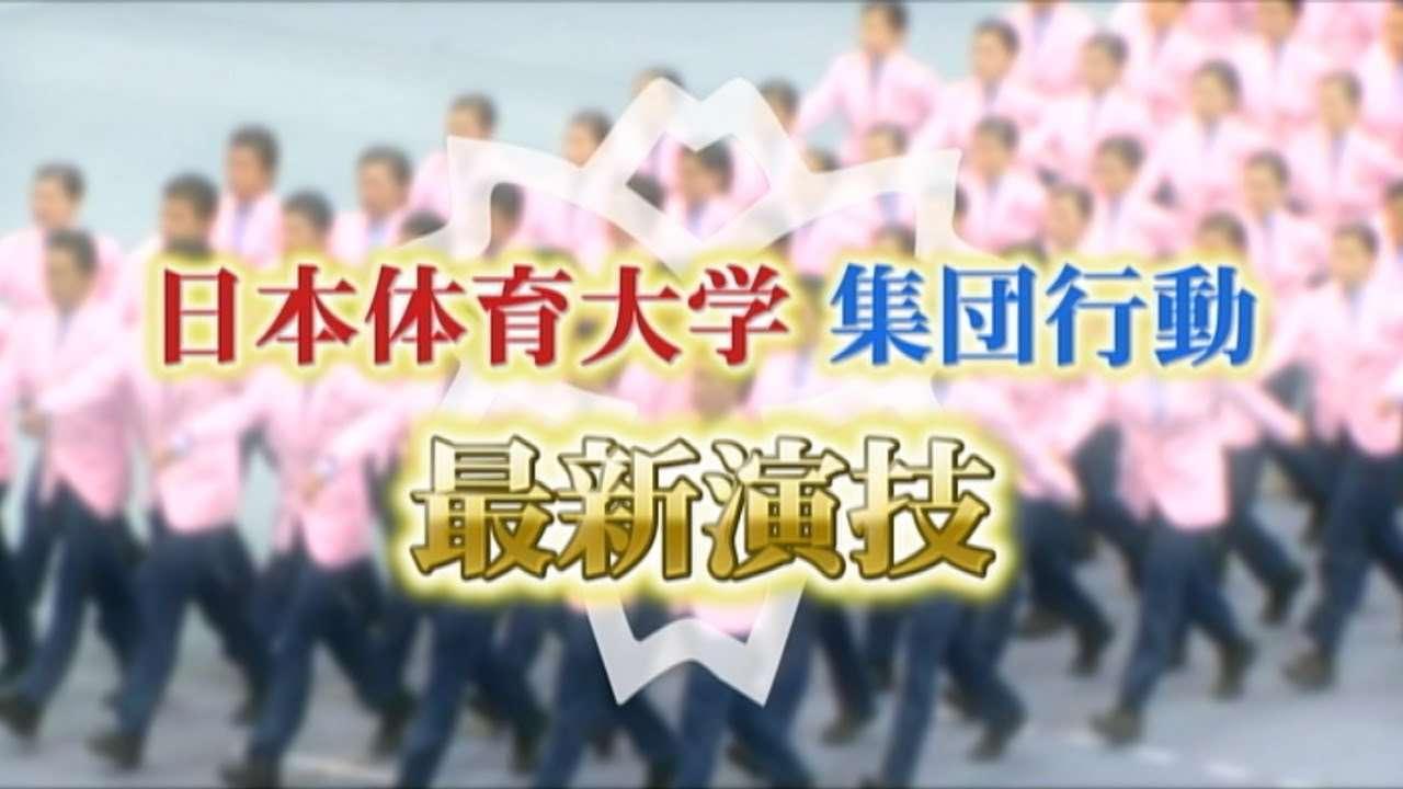 【集団行動】日本体育大学 最新演技 - YouTube