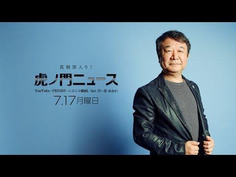 【DHC】7/17(月) 青山繁晴・居島一平【虎ノ門ニュース】 - YouTube