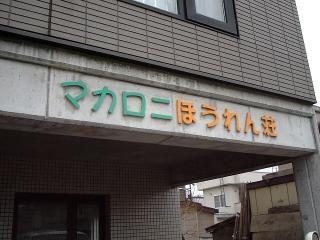 変わった名前のマンションやアパートを挙げていくトピ