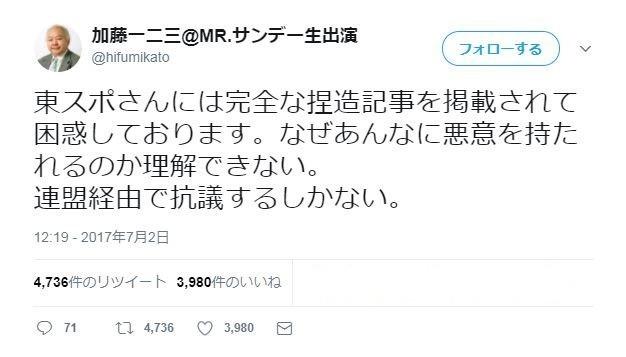 ひふみん、東スポ記事に激怒 「完全な捏造記事」 (J-CASTニュース) - Yahoo!ニュース