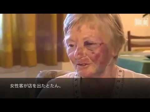 ドイツ人老婆が移民の少年にボコボコにされ病院送りに - YouTube