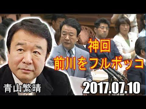 【青山繁晴】 加戸氏の話が泣ける! 2017年7月10日 - YouTube