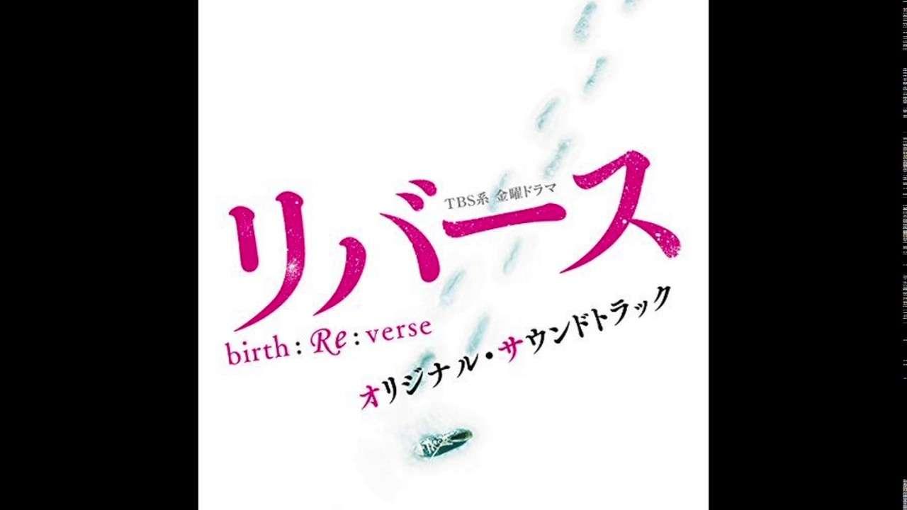 Days gone by Reverse reBirth リバースのサウンドトラック - YouTube