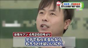 有吉弘行が河本準一にピシャリ「許してもらえない」