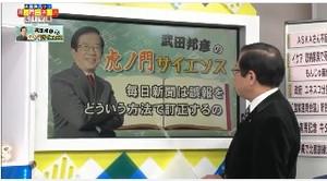 【WaiWai問題】 武田邦彦氏、毎日新聞誤報問題を具体的に解説。「確信犯。異常新聞ですよ。慰安婦(問題)どころじゃない」【虎ノ門ニュース】: テレビにだまされないぞぉⅡ