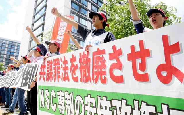 「共謀罪は絶対廃止」国会前で抗議デモ (朝日新聞デジタル) - Yahoo!ニュース