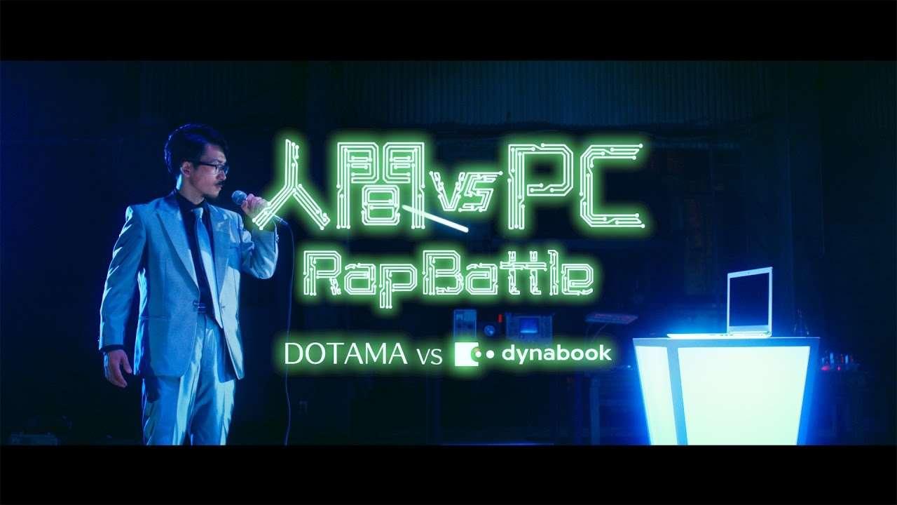 人間 vs PC RapBattle【DOTAMA vs dynabook】 - YouTube