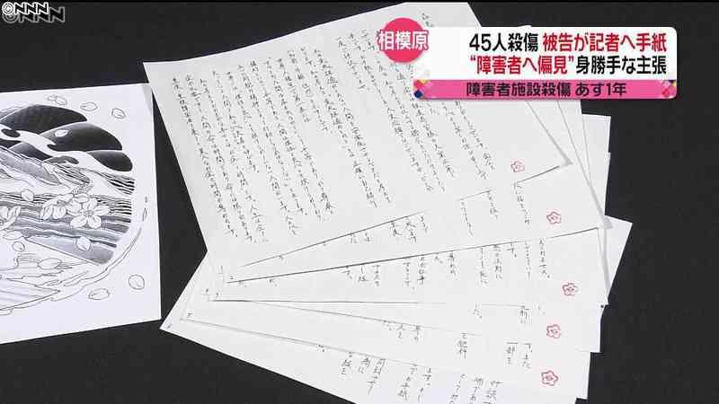【独自】45人殺傷、植松被告からの手紙(日本テレビ系(NNN)) - Yahoo!ニュース