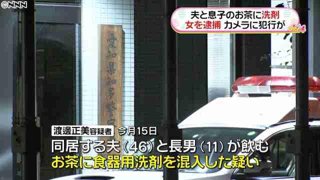 夫と子どもが飲むお茶に洗剤を混入 同居する49歳の女逮捕