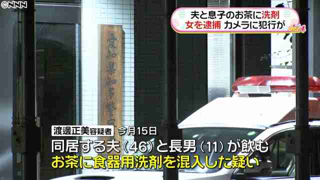 夫と子どもが飲むお茶に洗剤を混入 同居する49歳の女が逮捕 - ライブドアニュース