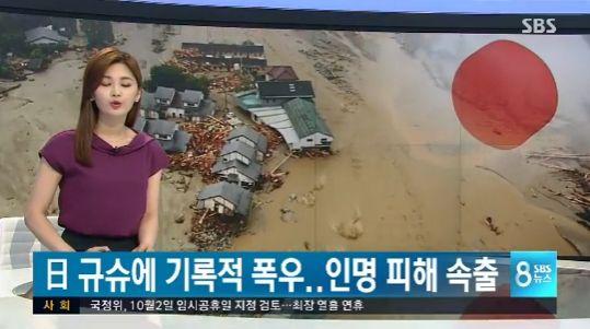 #韓国 『日本で水爆弾炸裂!』韓国人が九州豪雨を日本への天罰だとお祝い中! #한국 : 日本と韓国は敵か?味方か? 일본과 한국은 적? 아군인가?
