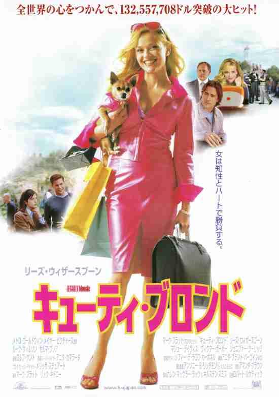 【映画】「キューティブロンド」好きな方