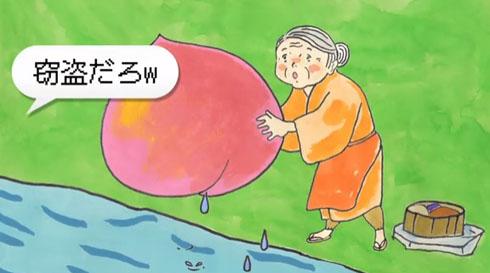 桃を拾ったおばあさんに「窃盗だろ」「桃の気持ちを考えたことがあるのか」SNSの炎上を強烈に風刺したCMが秀逸