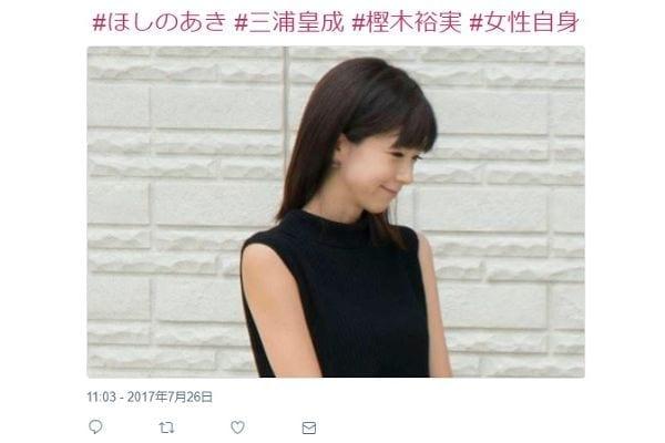 夫・三浦皇成騎手が復帰へ 直撃取材されたほしのあき(40歳)が若すぎた|ニフティニュース