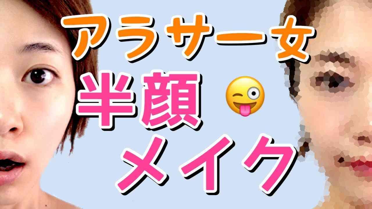 すっぴんスタート!アラサー女の半顔メイク【デイリーメイク】half face makeup - YouTube
