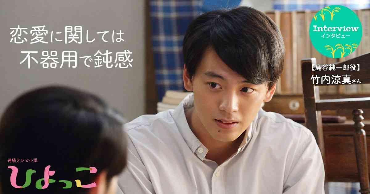 【インタビュー】竹内涼真|特集|連続テレビ小説「ひよっこ」|NHKオンライン