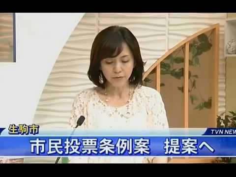 【緊急ニュース】 奈良県知事選に山下真市長 出馬表明 【外国人参政権推進派】 - YouTube