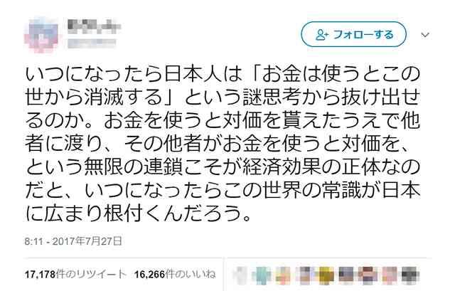 バブル後の節約ブームのせい? 日本人が「お金を使えばこの世から消滅する」という思考から抜け出せないのか激論展開   ガジェット通信 GetNews