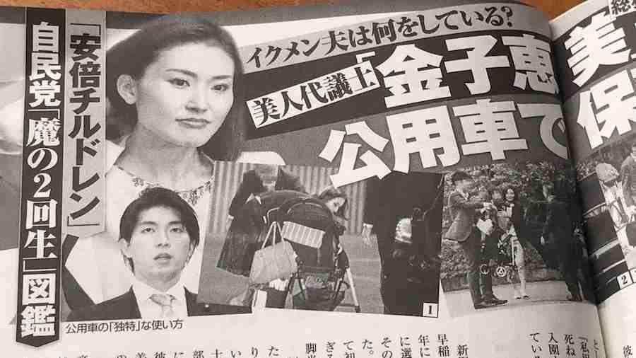 火のないところに煙を立ててニュースを作っている~金子議員への報道について~(境治) - 個人 - Yahoo!ニュース