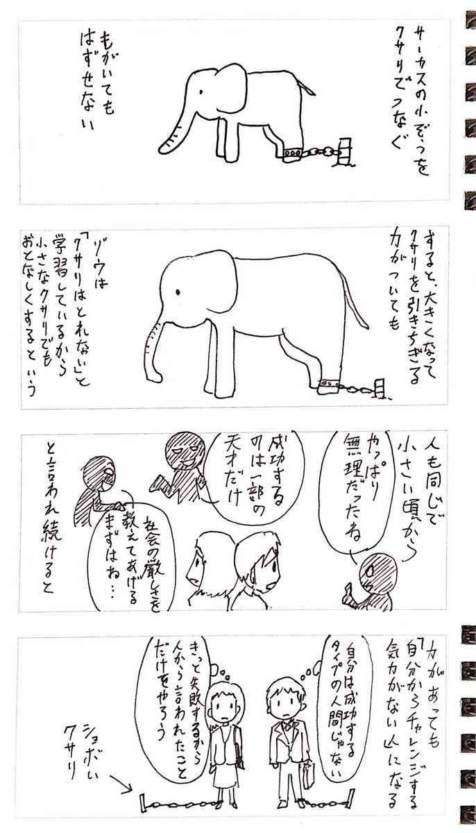 「サーカスの象が鎖を壊して逃げないのはなぜか?」という例え話が深い