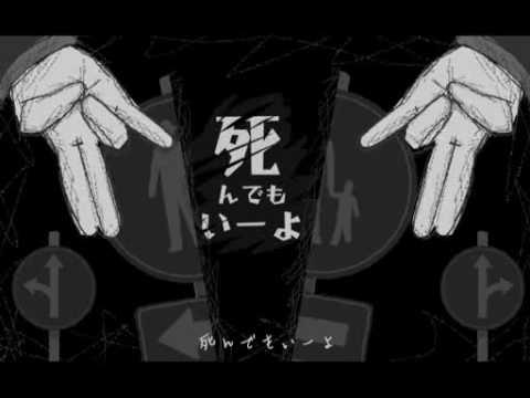 【初音ミク】死にたがり【PV】 - YouTube