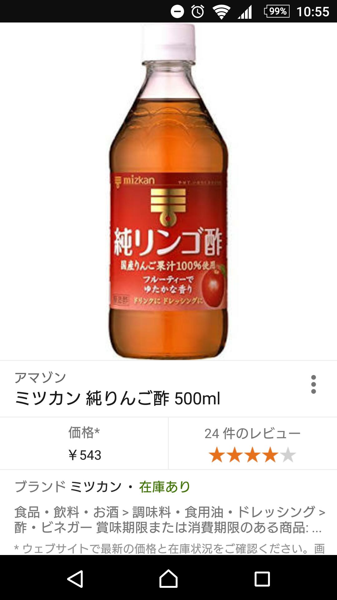 リンゴ酢の使い方