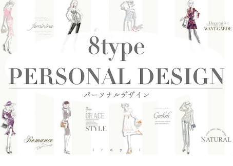 パーソナルデザインを語りたい!