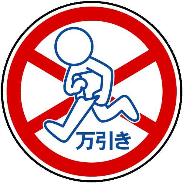 警視庁職員がスーパーで万引後に女性警備員を暴行…罰金50万円の略式命令