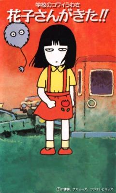 夏だし、トイレの花子さんについて語ろう