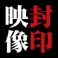 【ホラー】「封印映像」シリーズ好きな方!