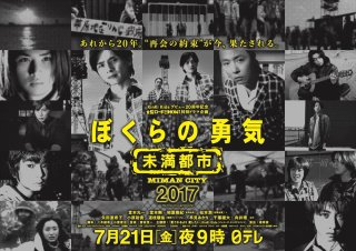 【実況・感想】金曜ロードショー「ぼくらの勇気 未満都市 2017」