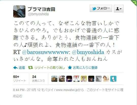 真木よう子のTwitterでの「神対応」が話題に 一般ユーザーに丁寧に返信