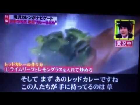 爆笑 滝沢カレン ナレーション カレーうどん - YouTube