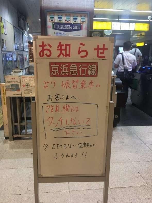 振替乗車で「とてつもない金額が引かれます!!」JR桜木町駅の看板が関心集める