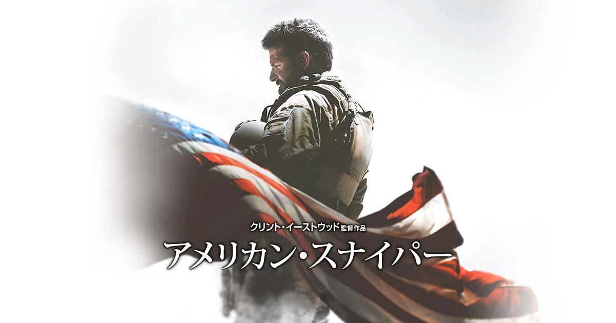 映画『アメリカン・スナイパー』オフィシャルサイト