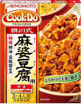 麻婆豆腐好きな人!