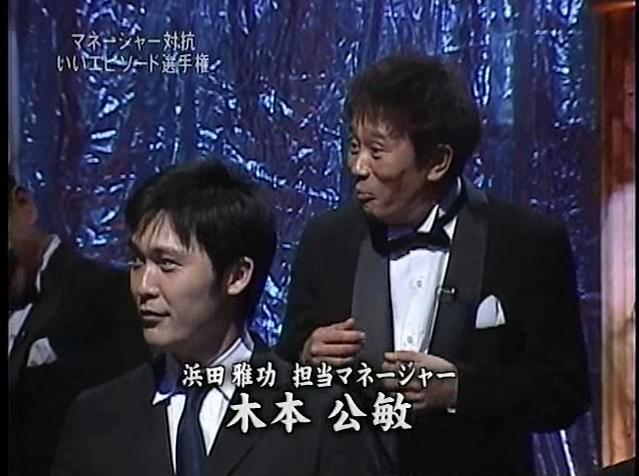 浜田雅功がマネージャーをビンタした過去  松本人志が相手の現在含め明かす