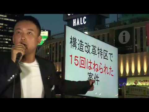 山本太郎 7/21新宿西口・街頭記者会見1 - YouTube