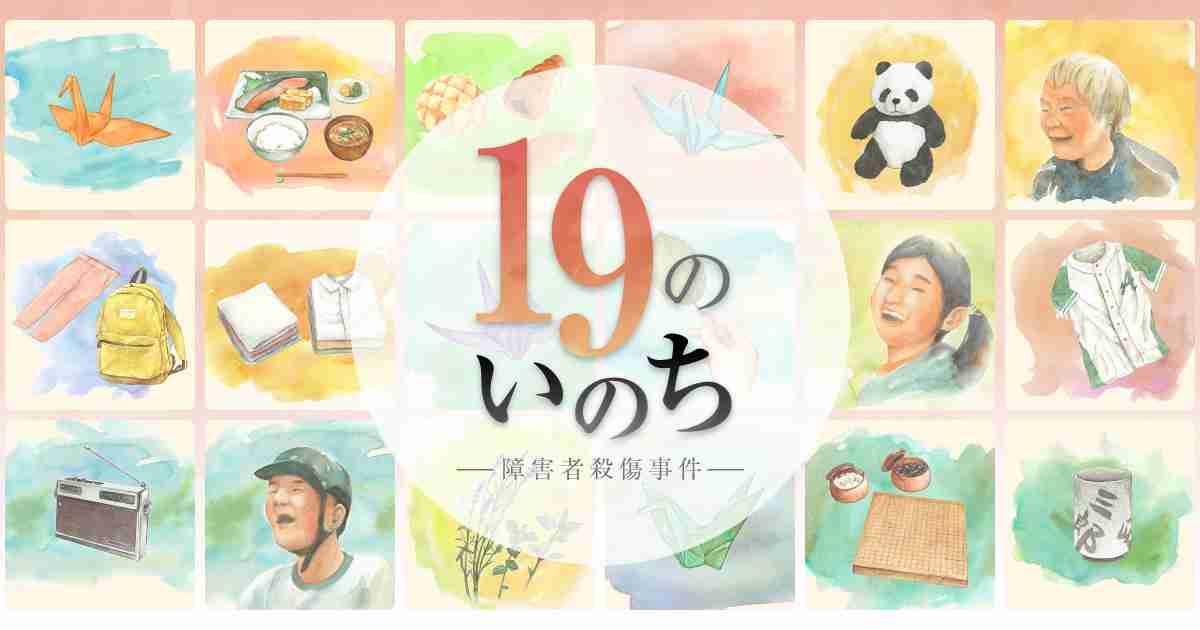 19のいのち -障害者殺傷事件- TOP | NHKオンライン