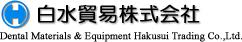 白水貿易株式会社   製品情報    製品詳細