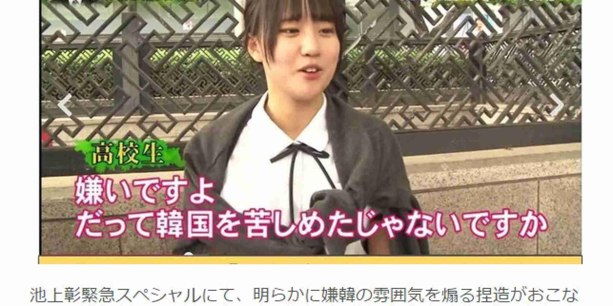 池上彰氏の番組で韓国人のコメント捏造か 「日本嫌いですよ」実際は何と言った?