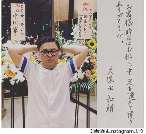 とろサーモン久保田、意外な達筆にファン驚く   Narinari.com